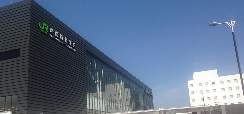 函館新北斗駅
