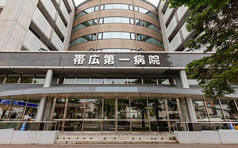 帯広第一病院