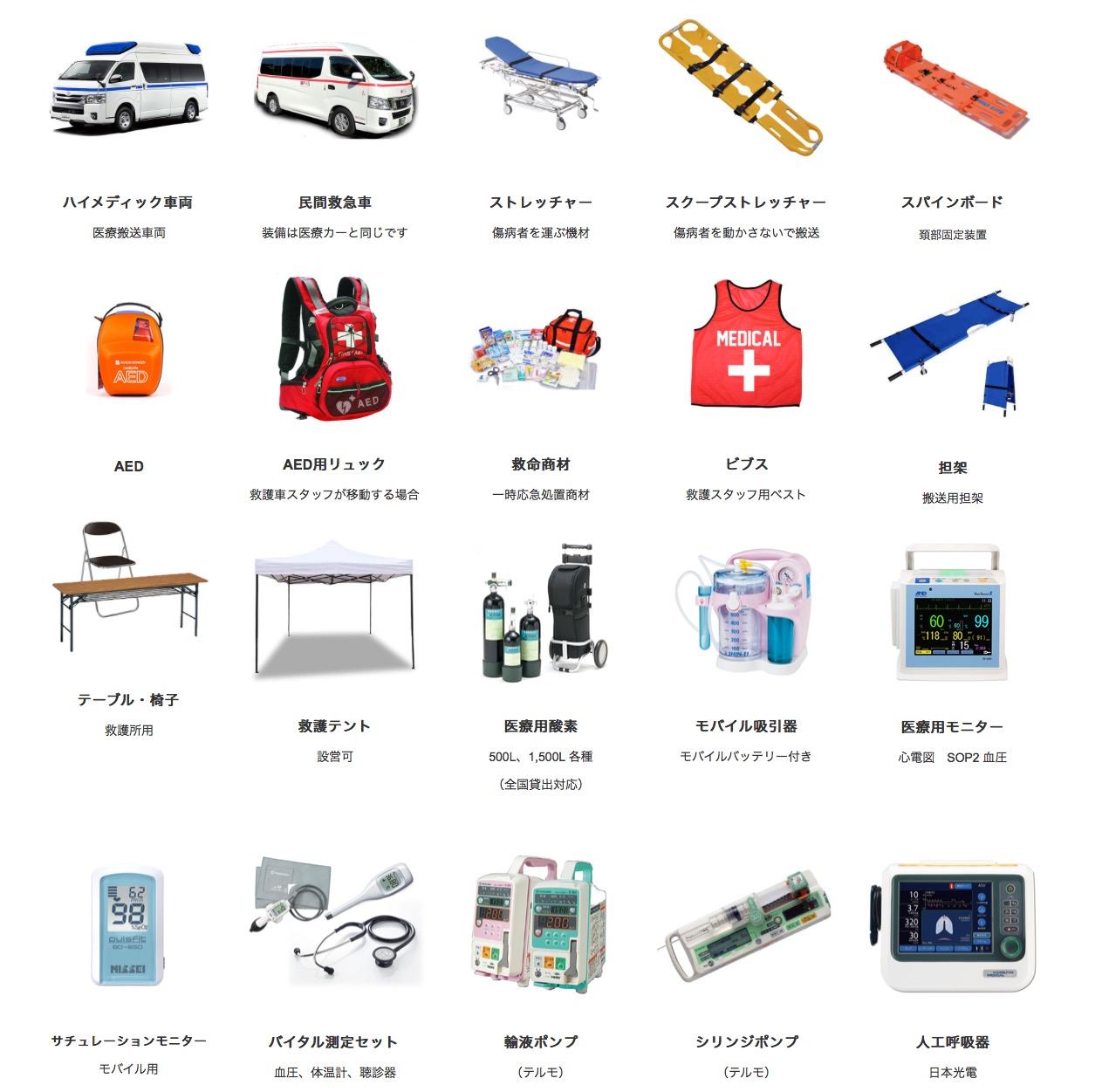 イベント救護レンタル機材