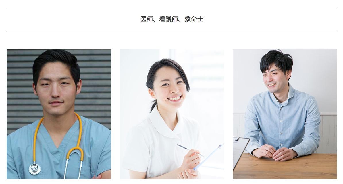 医師、看護師、救命士